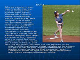 Бросок Выброс мяча начинается в тот момент, когда атлет разгибает правую ногу