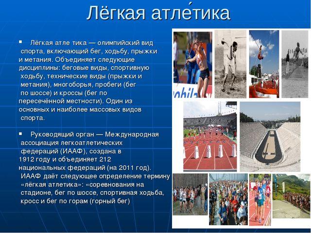 Лёгкая атле́тика Лёгкая атле́тика — олимпийский вид спорта, включающий бег, х...