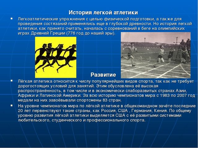 История легкой атлетики Легкоатлетические упражнения с целью физической подг...