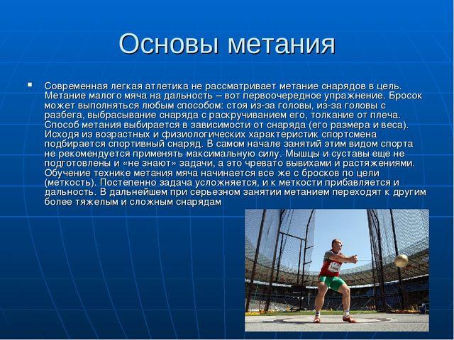 Основы метания Современная легкая атлетика не рассматривает метание снарядов...