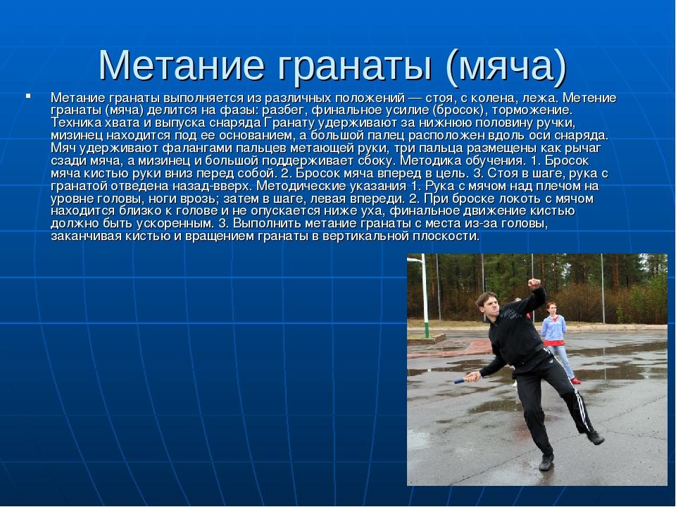 Метание гранаты (мяча) Метание гранаты выполняется из различных положений — с...