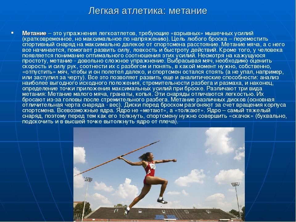 Легкая атлетика: метание Метание – это упражнения легкоатлетов, требующие «вз...