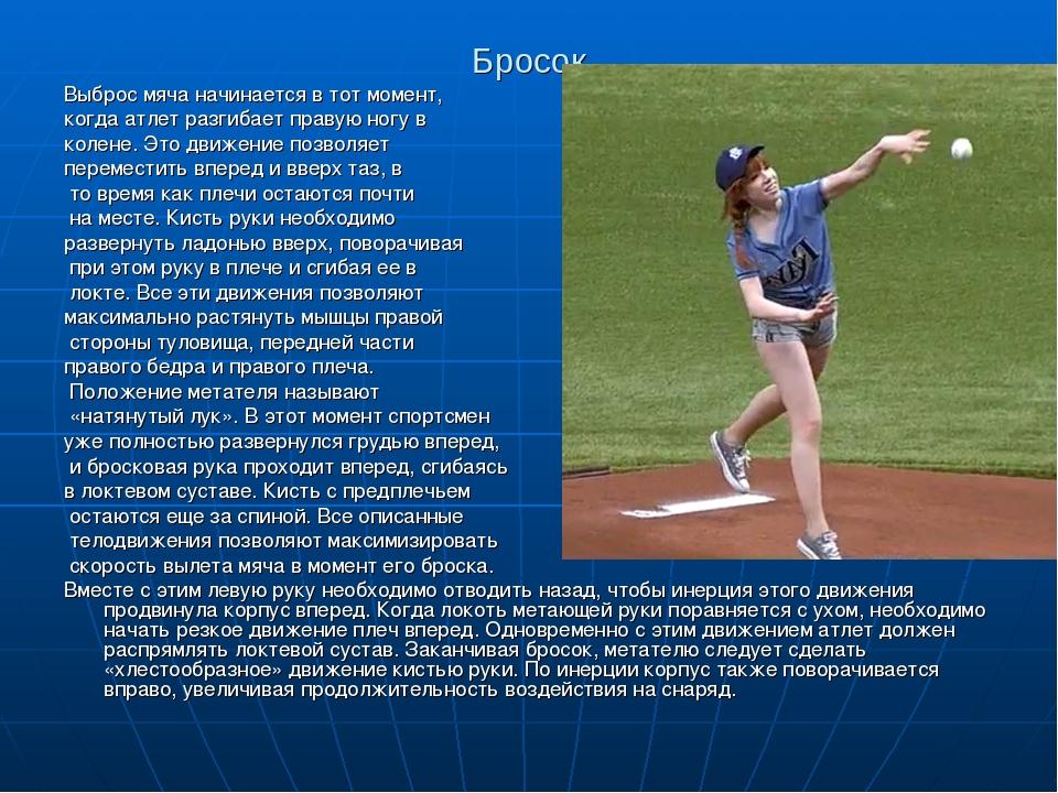 Бросок Выброс мяча начинается в тот момент, когда атлет разгибает правую ногу...
