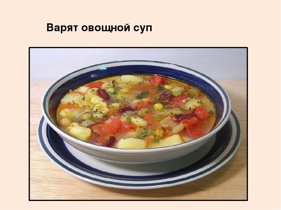 Помимо этого, супы на основе овощей способствуют нормализации пищеварения, улучшают аппетит и приводят в норму обмен веществ.