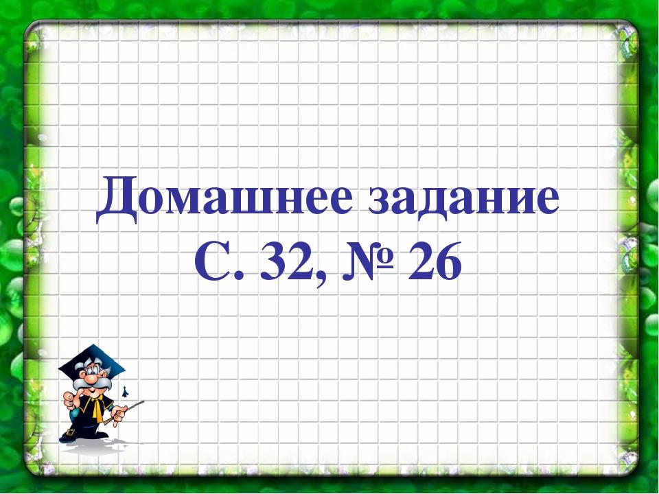 Домашнее задание С. 32, № 26
