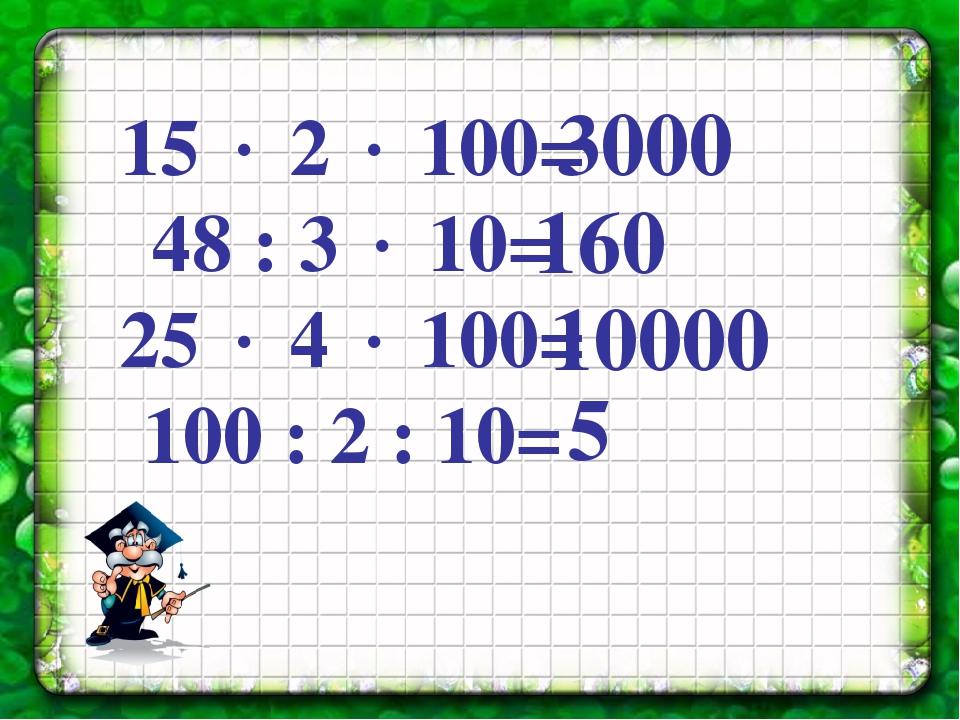 15  2  100= 48 : 3  10= 25  4  100= 100 : 2 : 10= 3000 160 10000 5