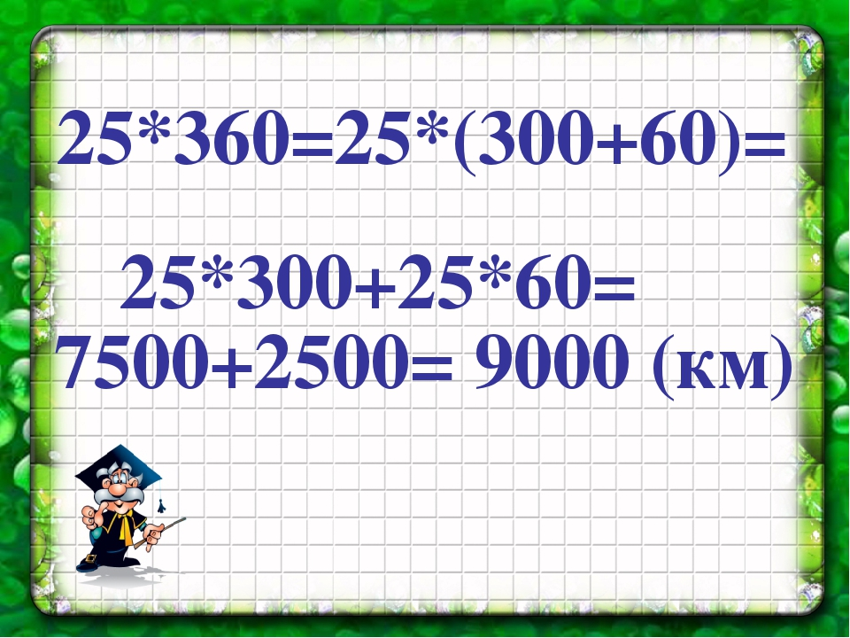 25*360=25*(300+60)= 25*300+25*60= 7500+2500= 9000 (км)