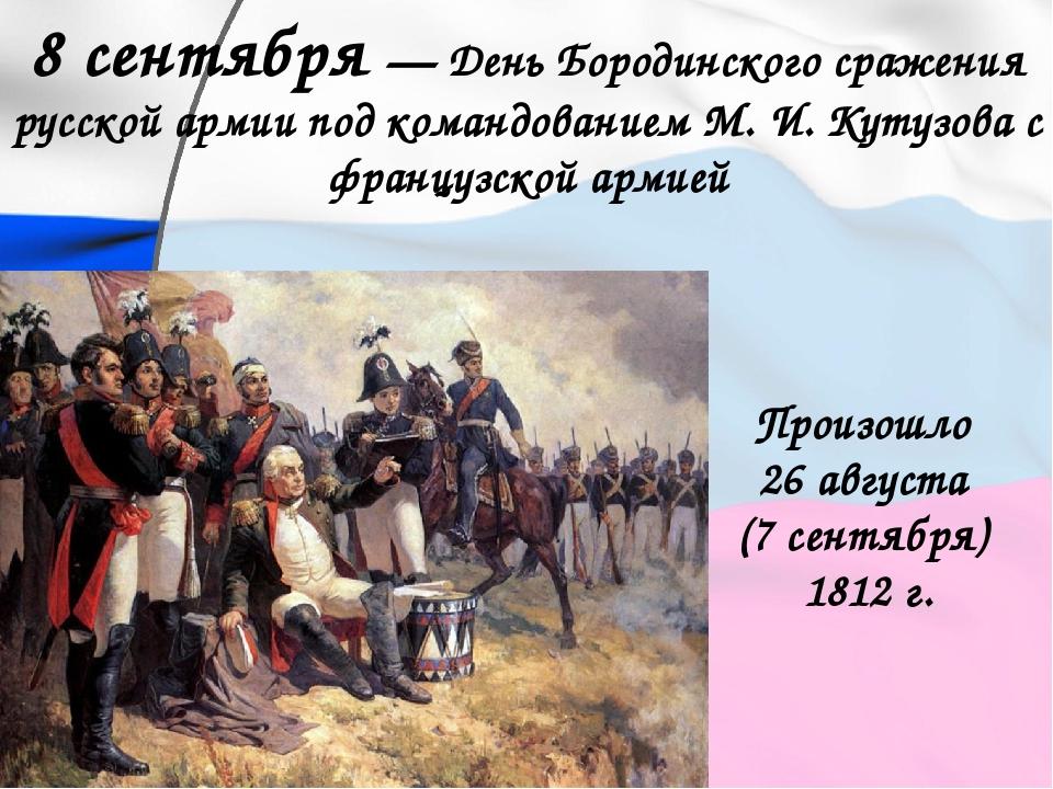 С днем бородинского сражения картинки