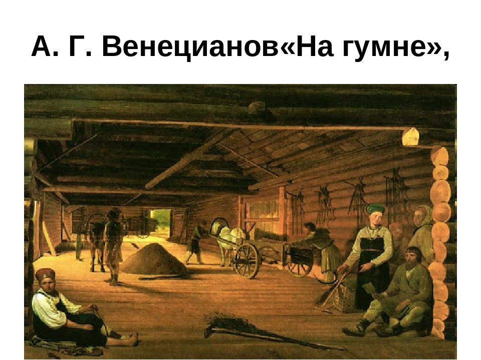 А. Г. Венецианов«На гумне»,