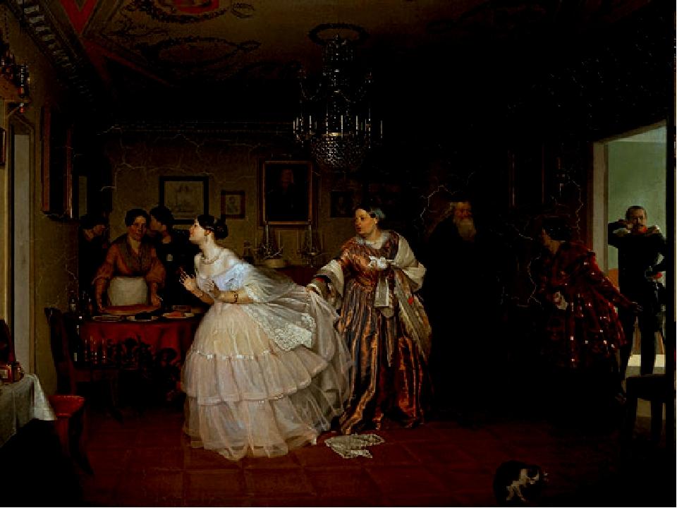 «Сватовство майора» (1848) Третьяковская галерея