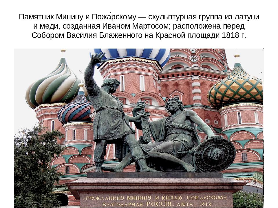 Памятник Минину и Пожа́рскому — скульптурная группа из латуни и меди, созданн...
