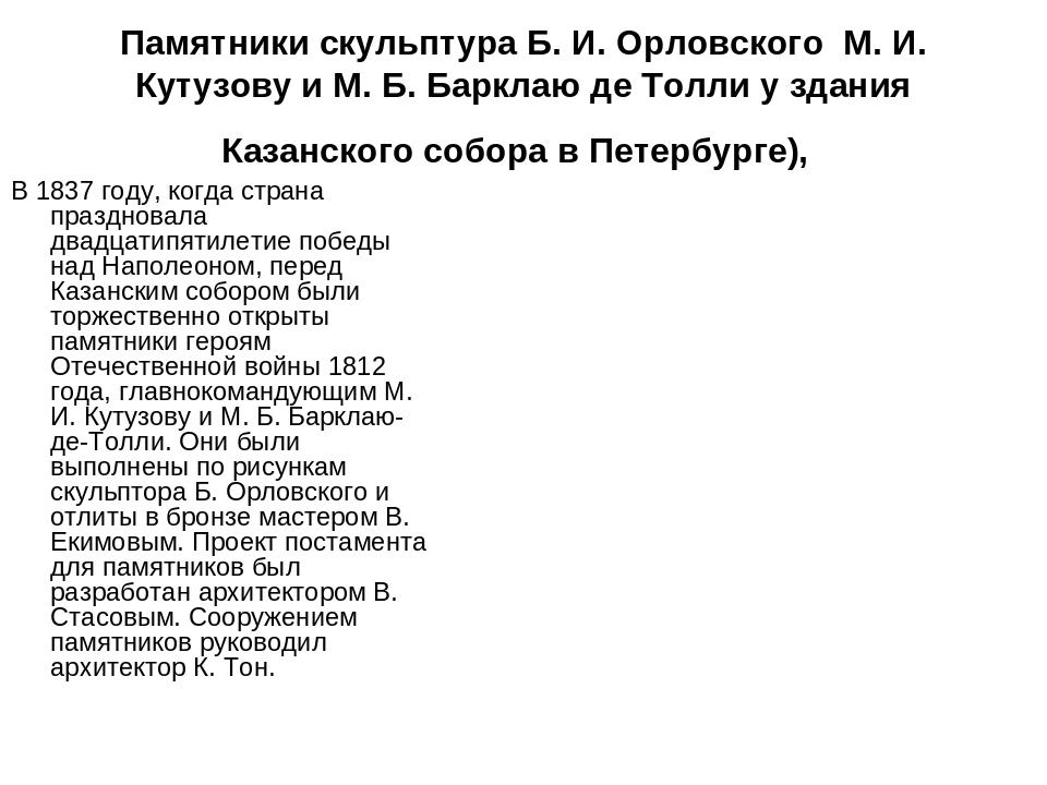 Памятники скульптура Б. И. Орловского М. И. Кутузову и М. Б. Барклаю де Толли...