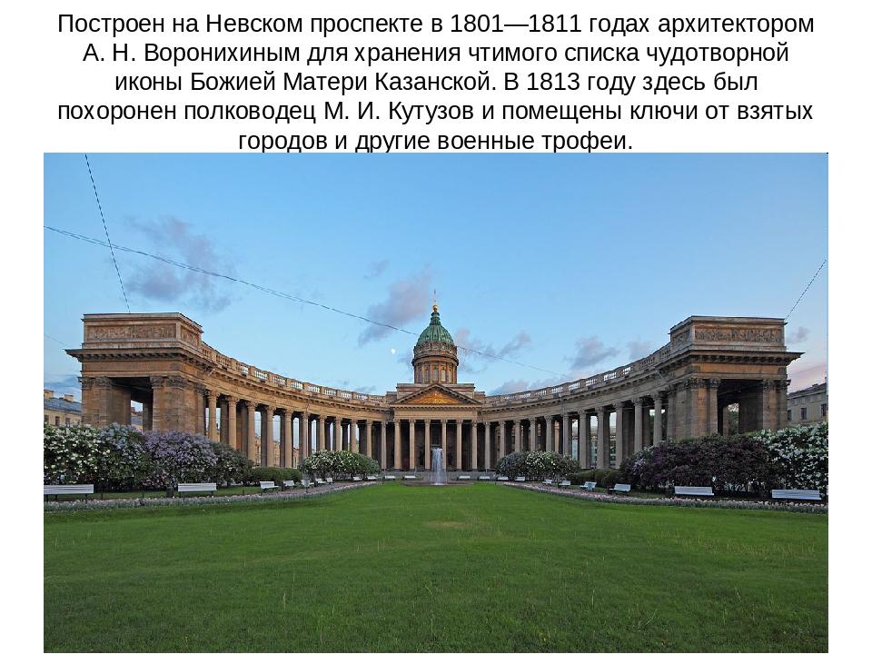Построен на Невском проспекте в 1801—1811 годах архитектором А. Н. Воронихины...