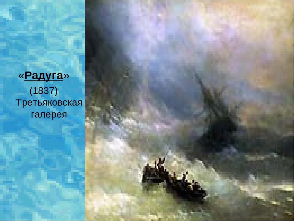 «Радуга» (1837) Третьяковская галерея