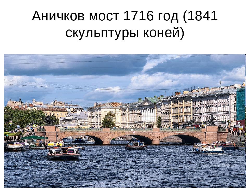 Аничков мост 1716 год (1841 скульптуры коней)