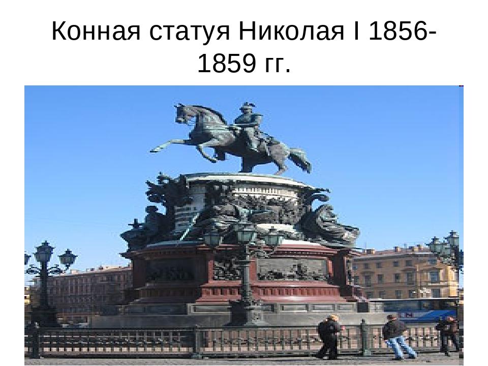 Конная статуя Николая I 1856-1859 гг.