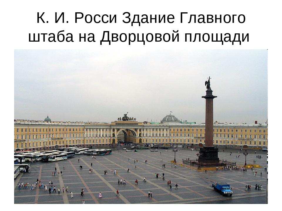 К. И. Росси Здание Главного штаба на Дворцовой площади