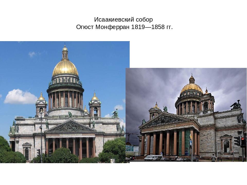 Исаакиевский собор Огюст Монферран 1819—1858 гг.