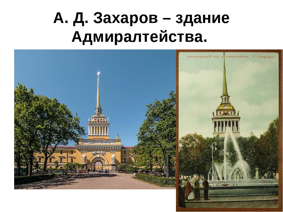 А. Д. Захаров – здание Адмиралтейства.