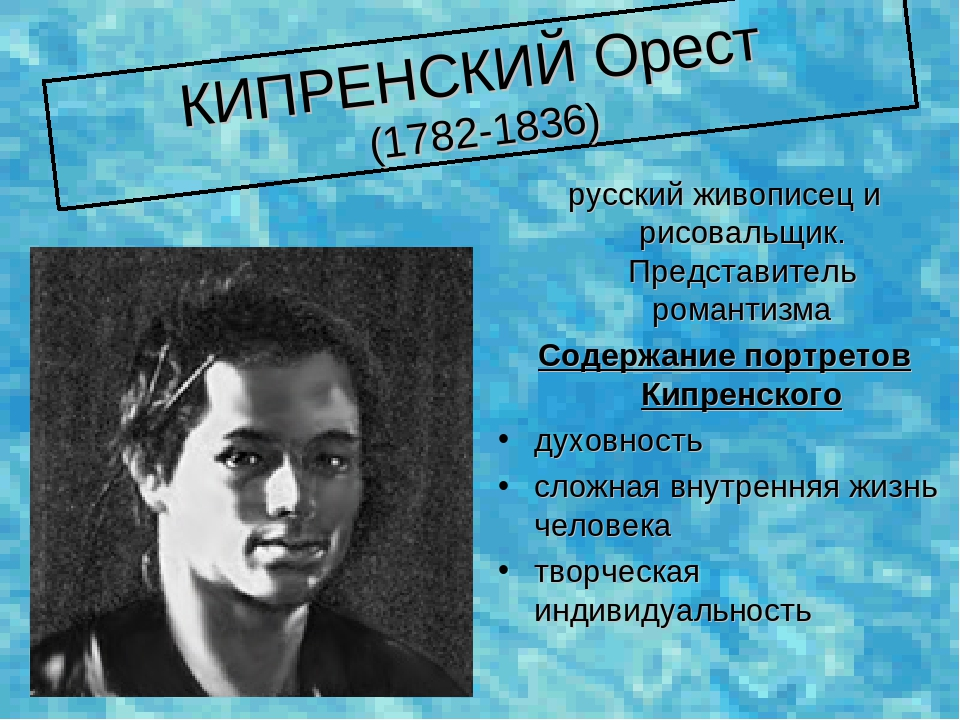 КИПРЕНСКИЙ Орест (1782-1836) русский живописец и рисовальщик. Представитель р...