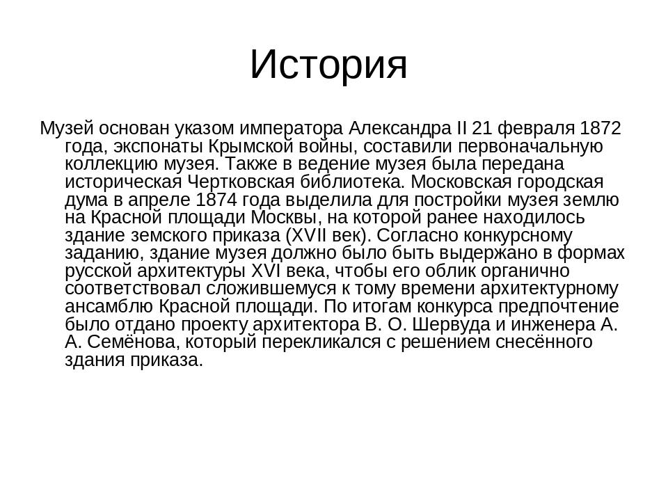 История Музей основан указом императора Александра II 21 февраля 1872 года, э...