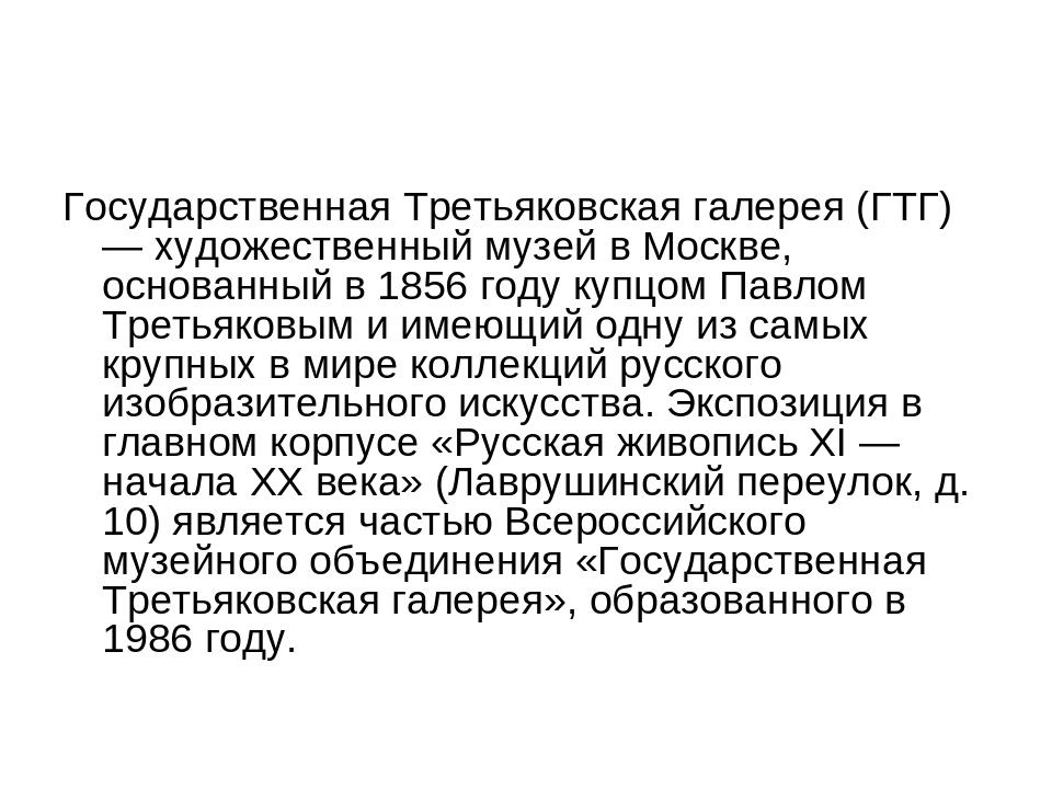 Государственная Третьяковская галерея (ГТГ) — художественный музей в Москве,...