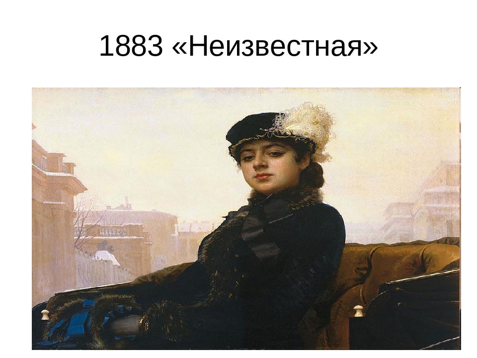 1883 «Неизвестная»