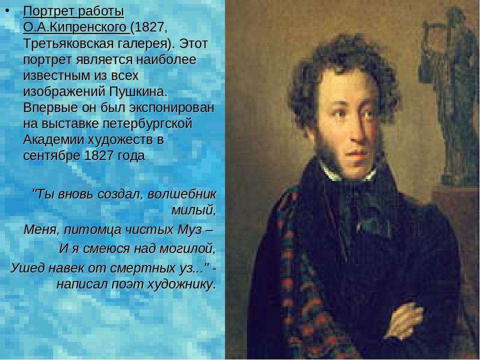 Портрет работы О.А.Кипренского (1827, Третьяковская галерея). Этот портрет яв...