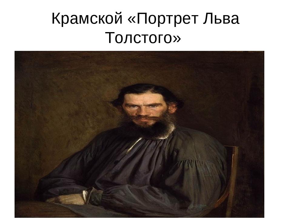 Крамской «Портрет Льва Толстого»