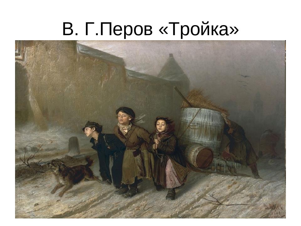 В. Г.Перов «Тройка»
