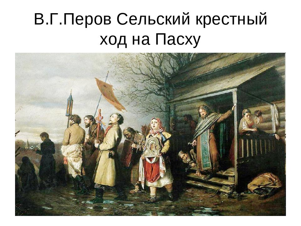 В.Г.Перов Сельский крестный ход на Пасху