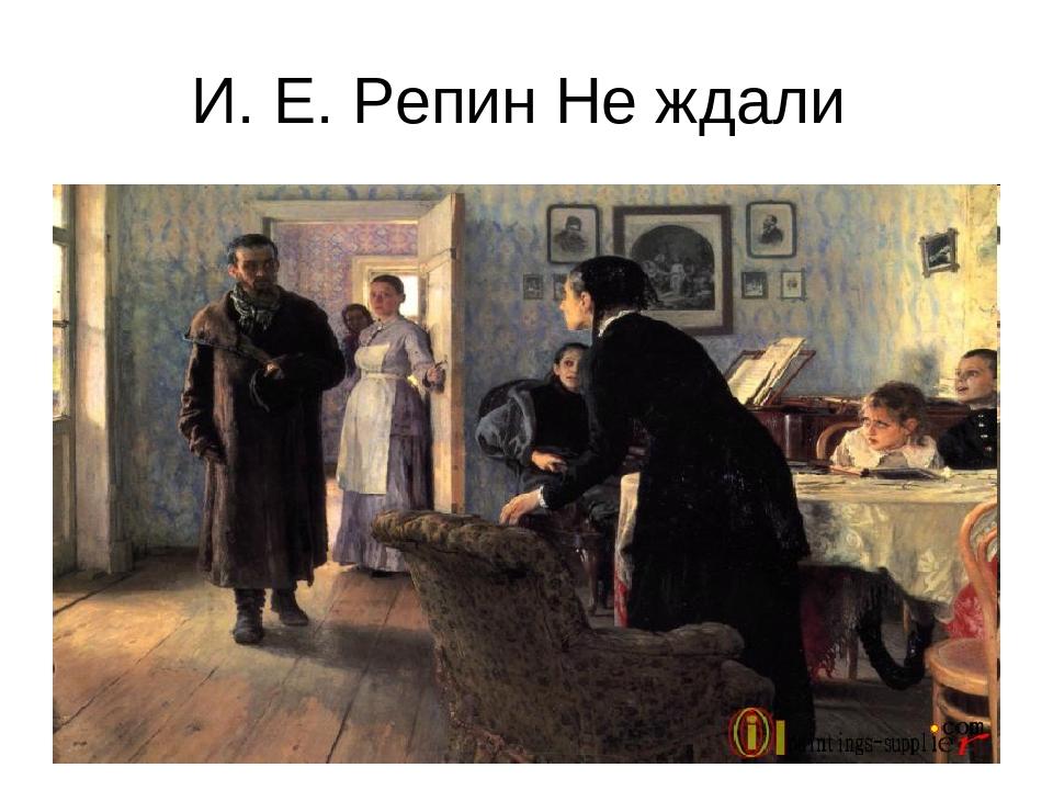 И. Е. Репин Не ждали
