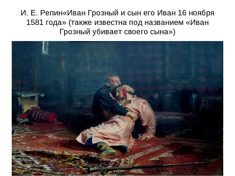 И. Е. Репин«Иван Грозный и сын его Иван 16 ноября 1581 года» (также известна...