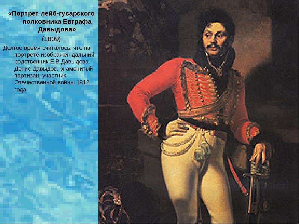 «Портрет лейб-гусарского полковника Евграфа Давыдова» (1809) Долгое время счи...