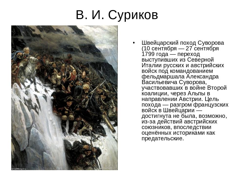 В. И. Суриков Швейцарский поход Суворова (10 сентября — 27 сентября 1799 года...