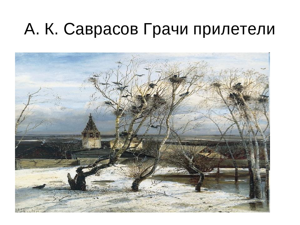 А. К. Саврасов Грачи прилетели