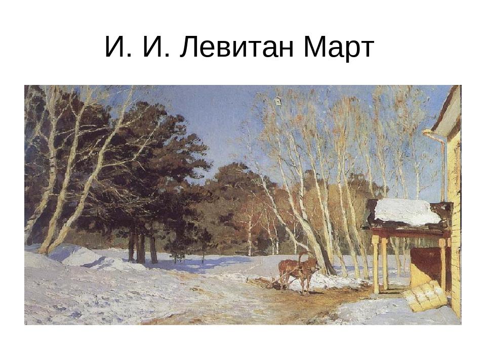 И. И. Левитан Март