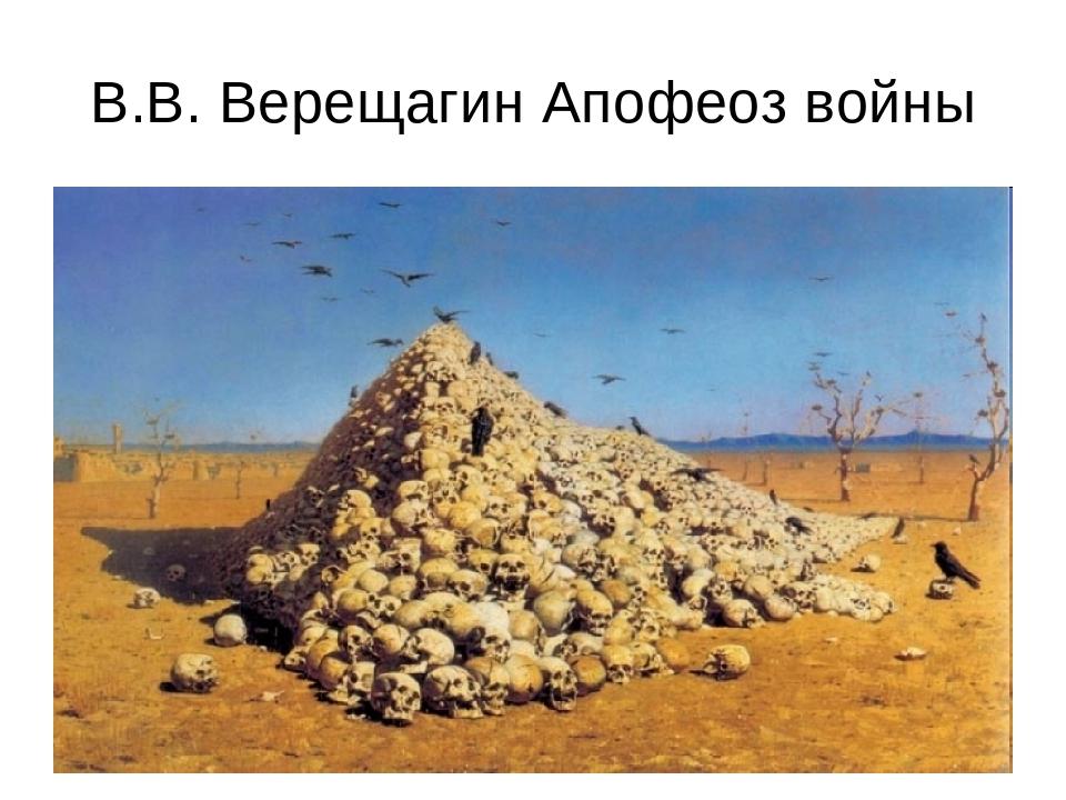 В.В. Верещагин Апофеоз войны