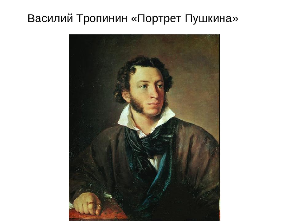 Василий Тропинин «Портрет Пушкина»