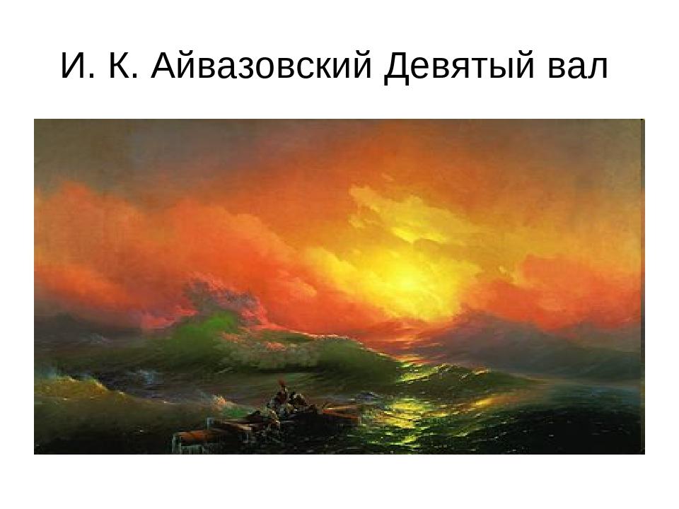 И. К. Айвазовский Девятый вал