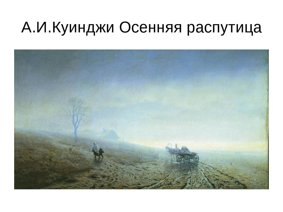 А.И.Куинджи Осенняя распутица