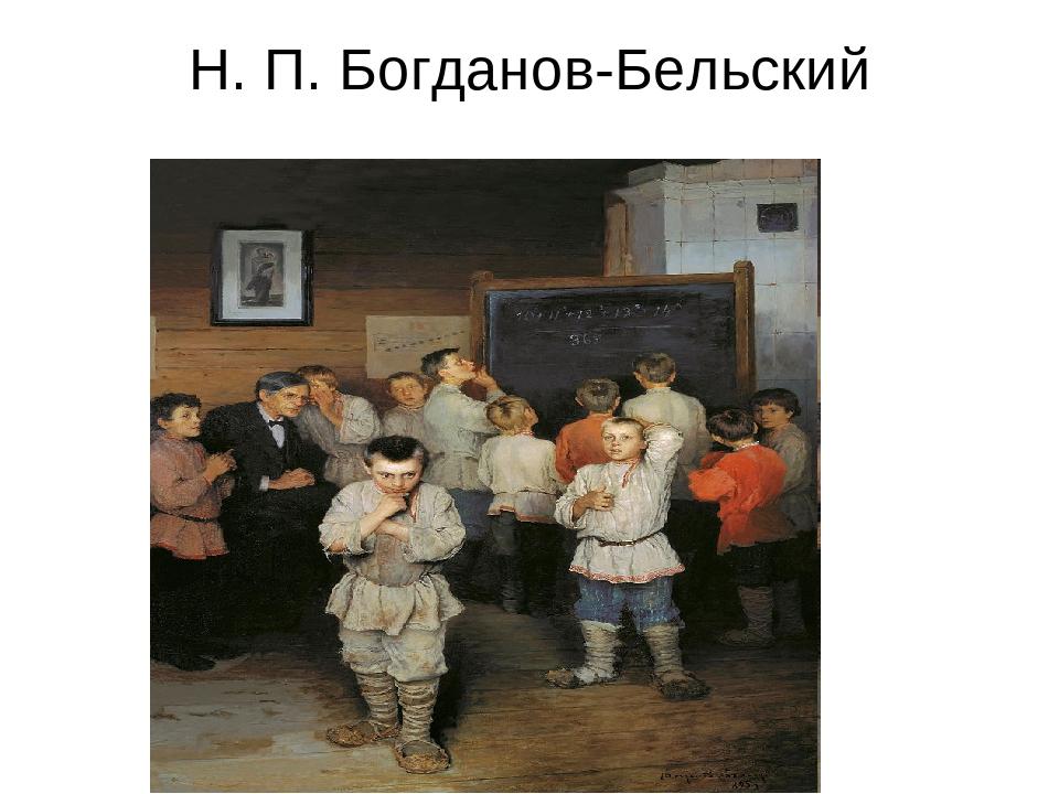 Н. П. Богданов-Бельский