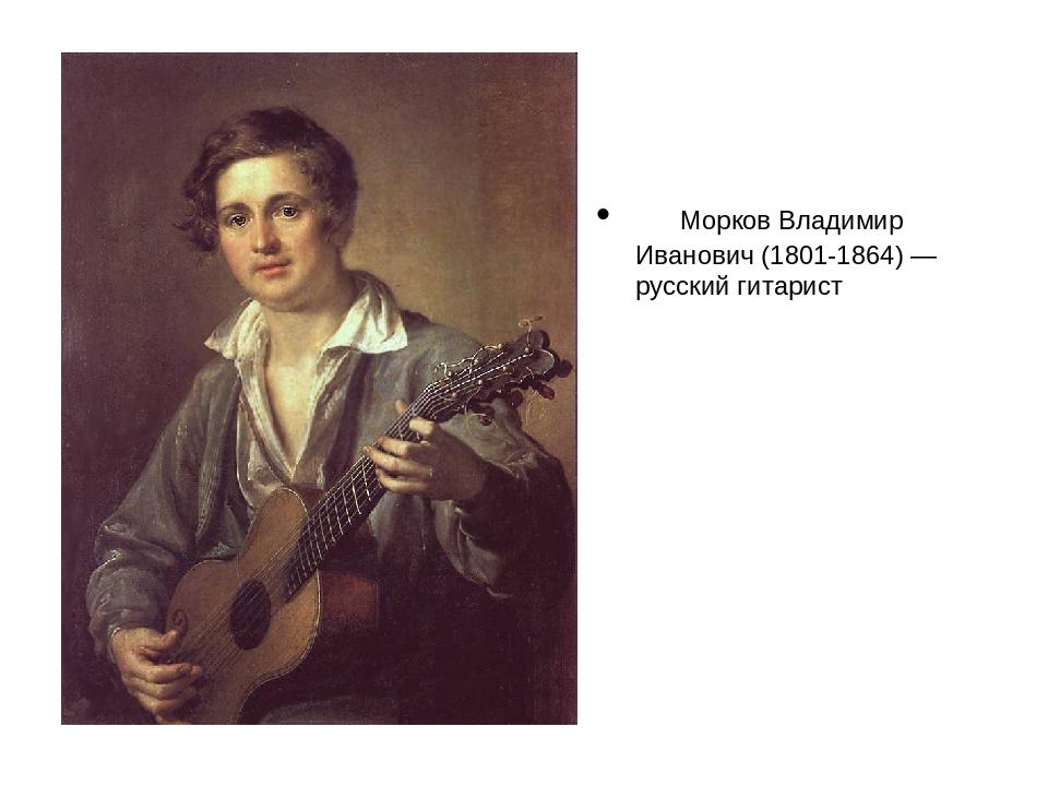 Морков Владимир Иванович (1801-1864) — русский гитарист