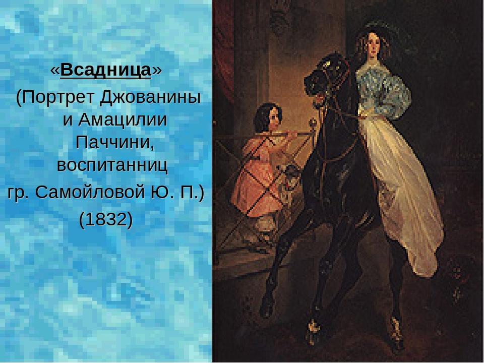 «Всадница» (Портрет Джованины и Амацилии Паччини, воспитанниц гр. Самойловой...