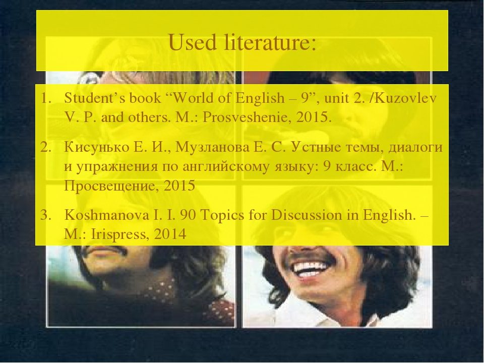 "Used literature: Student's book ""World of English – 9"", unit 2. /Kuzovlev V...."