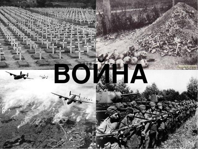 Доклад вторая мировая война 1939 1945 76