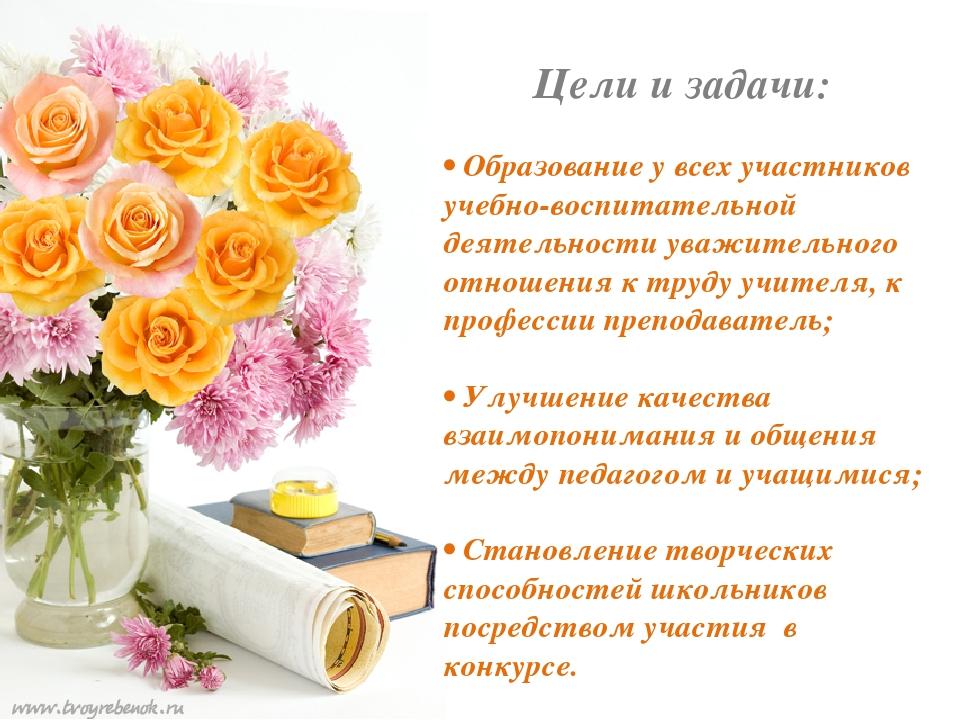 Поздравление с днем учителя фон открытки, сделать открытку