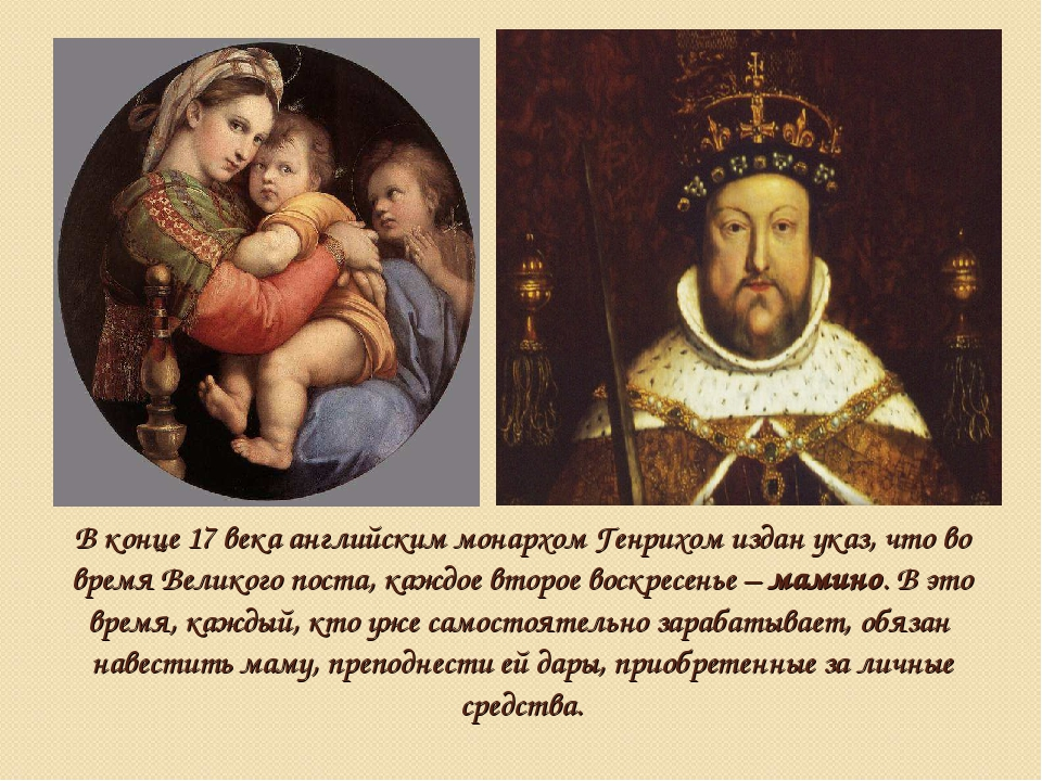 История праздника День Матери. Празднование Дня матери в разных странах, День матери в России, Звери-матери.