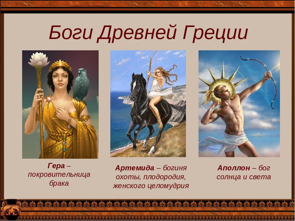 Греческие боги имена и картинки