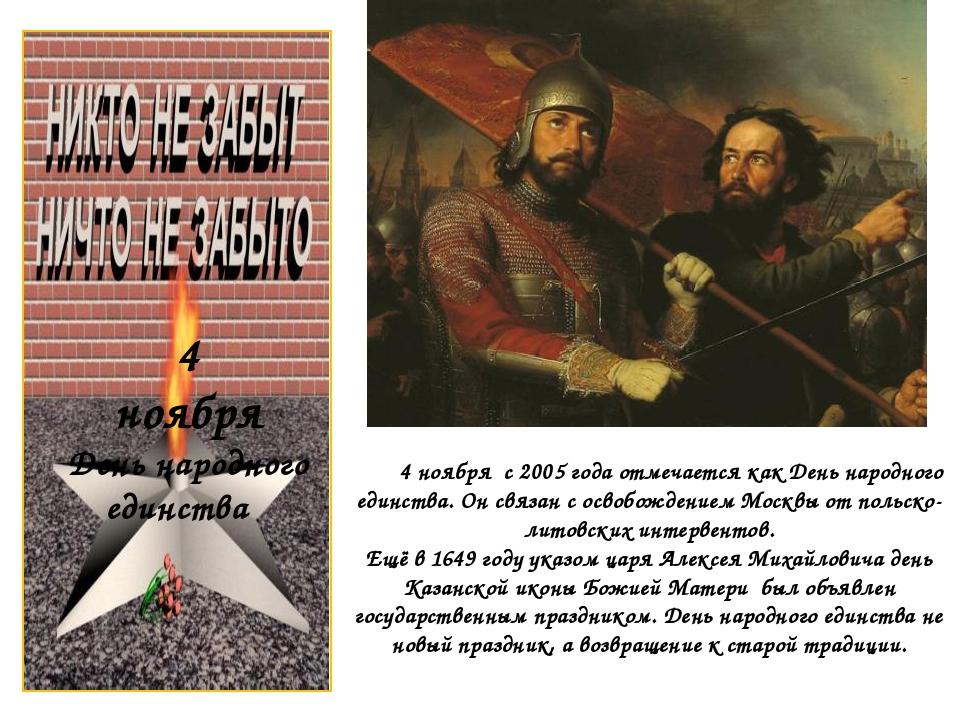 День воинской славы россии день народного единства вашему вниманию